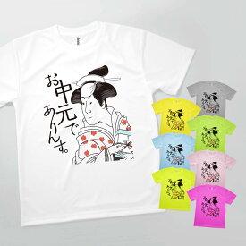 Tシャツ お中元でありんす 発汗性の良い快適素材 ドライTシャツ