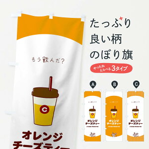 【3980送料無料】 のぼり旗 オレンジチーズティーのぼり ティー・紅茶