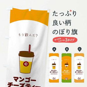 【3980送料無料】 のぼり旗 マンゴーチーズティーのぼり ティー・紅茶