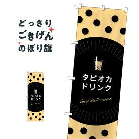 タピオカドリンク のぼり旗 TR-069