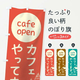 【3980送料無料】 のぼり旗 カフェやってますのぼり cafe open 喫茶店 営業中