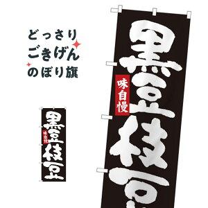 黒豆枝豆 のぼり旗 84605 和食