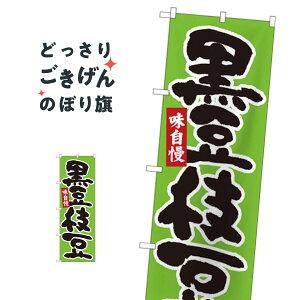 黒豆枝豆 のぼり旗 84606 和食