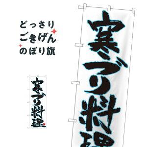 寒ブリ料理 のぼり旗 84608 海鮮料理