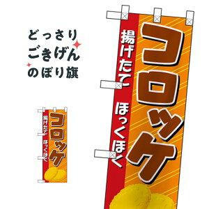ハーフサイズ 揚げたてコロッケ のぼり旗 NADA-041