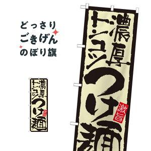 濃厚トンコツつけ麺 のぼり旗 21024