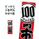 100円市 のぼり旗 H-705 ワンコイン・価格