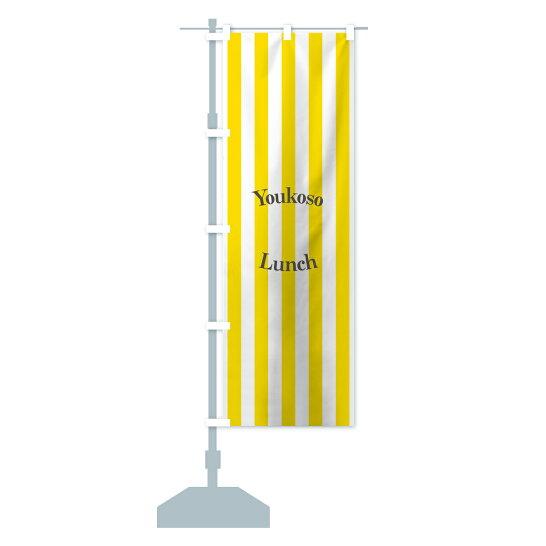 のぼり旗ランチのぼりランチデザインA設置