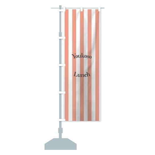 のぼり旗ランチのぼりランチデザインB設置