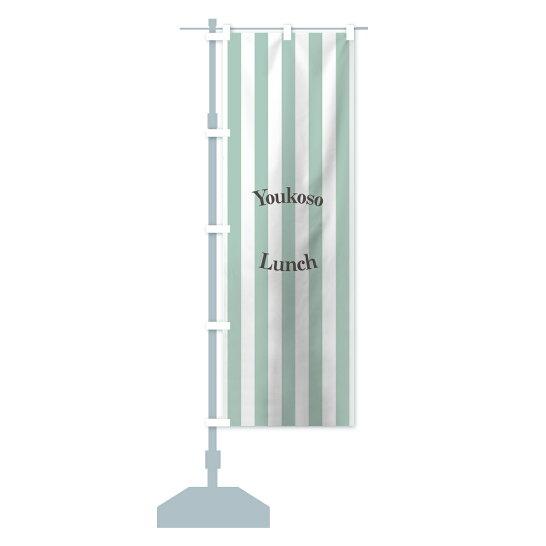 のぼり旗ランチのぼりランチデザインC設置