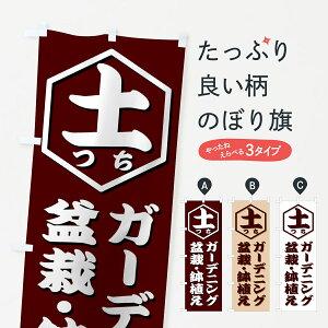 【3980送料無料】 のぼり旗 土のぼり つち ガーデニング 盆栽・鉢植え 園芸用品