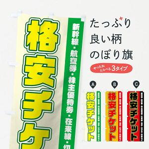 【ネコポス送料360】 のぼり旗 格安チケットのぼり 724K チケット・乗車券