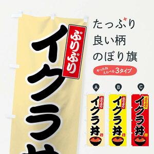 【3980送料無料】 のぼり旗 イクラ丼のぼり いくら丼 魚介料理