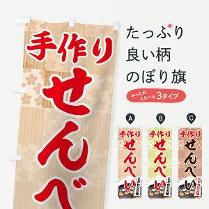 【3980送料無料】 のぼり旗 手作りせんべいのぼり てづくり煎餅 煎餅・おかき