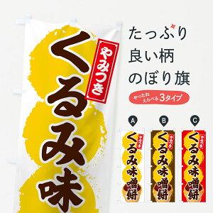 【3980送料無料】 のぼり旗 くるみ味噌餅のぼり やみつき お餅・餅菓子