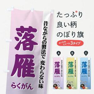 【3980送料無料】 のぼり旗 落雁のぼり らくがん 和菓子