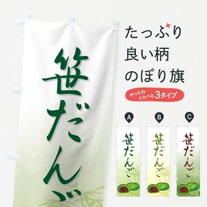 【3980送料無料】 のぼり旗 笹だんごのぼり 団子・串団子