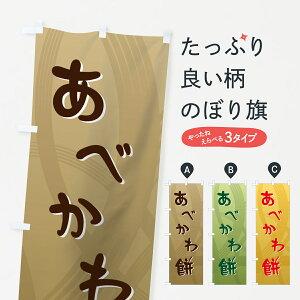 【ネコポス送料360】 のぼり旗 あべかわ餅のぼり 725W お餅・餅菓子