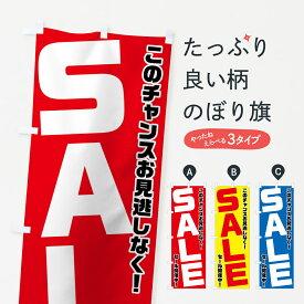 【ネコポス送料360】 のぼり旗 セールのぼり 72XN SALE このチャンスお見逃しなく セール開催中