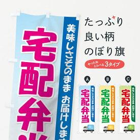 【3980送料無料】 のぼり旗 宅配弁当のぼり お弁当