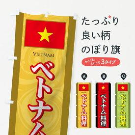 【ネコポス送料360】 のぼり旗 ベトナム料理のぼり 72CE VIETNAM