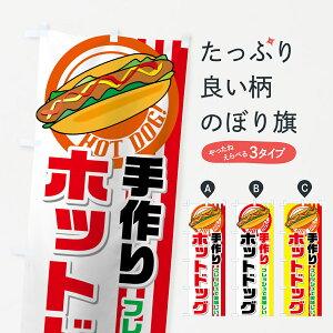 【3980送料無料】 のぼり旗 手作りホットドッグのぼり フレッシュで美味しい Hot Dogs