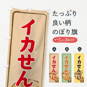 【3980送料無料】 のぼり旗 イカせんべいのぼり 煎餅・おかき