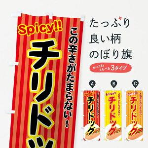 【ネコポス送料360】 のぼり旗 チリドッグのぼり 728C この辛さがたまらない Spicy ホットドッグ