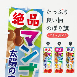 【3980送料無料】 のぼり旗 絶品マンゴーのぼり 果物