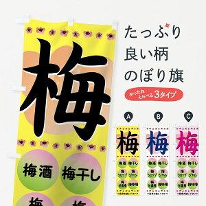 【3980送料無料】 のぼり旗 梅のぼり うめ ウメ 果物