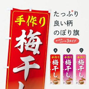 【3980送料無料】 のぼり旗 手作り梅干しのぼり 和食