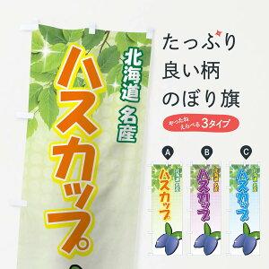 【3980送料無料】 のぼり旗 ハスカップのぼり 北海道名産 果物