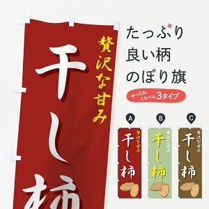 【3980送料無料】 のぼり旗 干し柿のぼり かき・柿