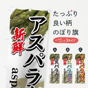 【3980送料無料】 のぼり旗 新鮮アスパラガスのぼり asparagus 野菜