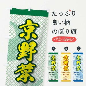 【3980送料無料】 のぼり旗 京野菜のぼり 聖護院だいこん 堀川ごぼう 九条ねぎ 賀茂なす