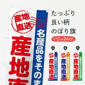 【3980送料無料】 のぼり旗 産地直送のぼり 全国配送