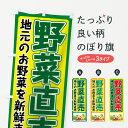 【3980送料無料】 のぼり旗 野菜直売のぼり 新鮮野菜・直売