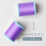 シャッペスパンミシン糸#6060番パープル/紫200mPart1