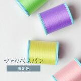 シャッペスパンミシン糸#6060番蛍光色200m