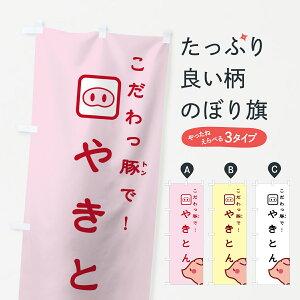 【3980送料無料】 のぼり旗 やきとんのぼり とんやき 焼きとん 豚焼き 串焼き