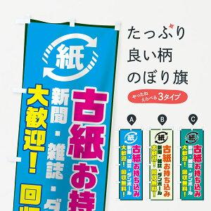 【3980送料無料】 のぼり旗 古紙お持ち込み大歓迎のぼり 資源回収