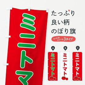 のぼり旗 ミニトマトのぼり とまと・苫東