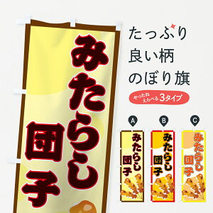 【3980送料無料】 のぼり旗 みたらし団子のぼり 団子・串団子