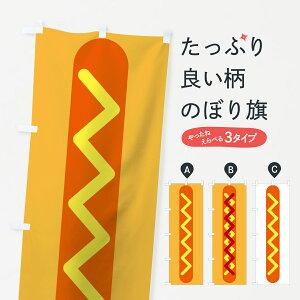 【3980送料無料】 のぼり旗 ホットドッグのぼり フランクフルト