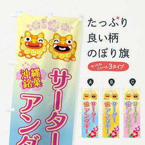 【3980送料無料】 のぼり旗 サーターアンダギーのぼり 沖縄銘菓 屋台お菓子