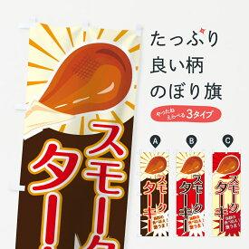 【3980送料無料】 のぼり旗 スモークターキーのぼり 焼き・グリル