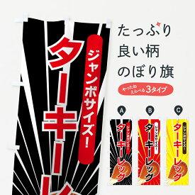 【3980送料無料】 のぼり旗 ターキーレッグのぼり 焼き・グリル
