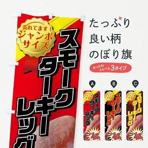 【ネコポス送料360】 のぼり旗 スモークターキーレッグのぼり 73UF 焼き・グリル