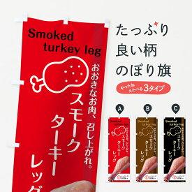 【3980送料無料】 のぼり旗 スモークターキーレッグのぼり 焼き・グリル