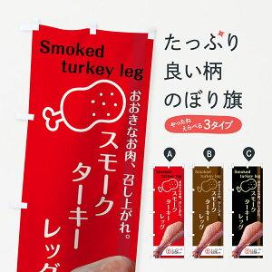 【ネコポス送料360】 のぼり旗 スモークターキーレッグのぼり 73UX 焼き・グリル
